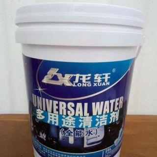 全能水(多用途清洁剂)