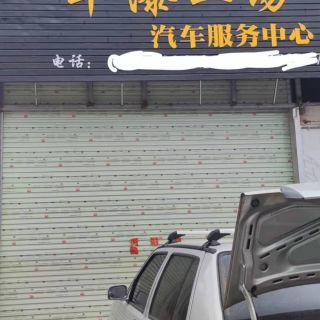 信宜车漆工场汽车服务中心