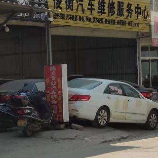 信宜骏衡汽车服务中心(陈文钣金喷漆)