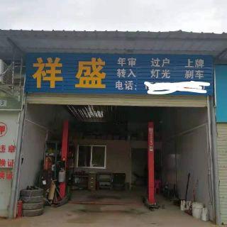 信宜祥盛汽车服务中心
