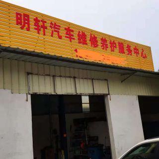 高州明轩汽车维修养护服务中心